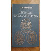 Павленко Н.И. Птенцы гнезда Петрова
