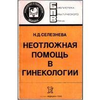 Неотложная помощь в гинекологии/ Н.Д.Серезнева.- М.:Медицина.- 1986.- 175 с.