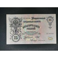 25 рублей 1909 года AUNC ! c 1 руб!