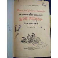 Дон Кихот 1949г.