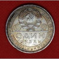 Монета 1 рубль 1924. Штемпельный блеск.