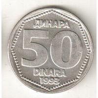 Югославия 50 динар 1993