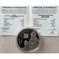 Глеб Минский 20 рублей, серебро. Без МЦ.