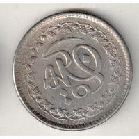 Пакистан 1 рупия 1981 1400 лет Хиджре