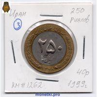 250 риалов Иран 1999 года (#3)