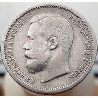 50 копеек 1901 (Ф.З)