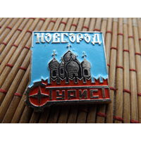 Значек Турист Новгород,много лотов в продаже!!!
