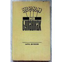 1971. ЖУКИ НА БУЛАВКАХ А. Бухов
