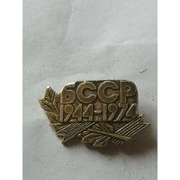 БССР 1944-1974 год