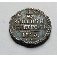 Старт с 1 рубля. 1/2 копейки 1843 год