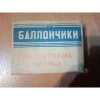 Баллончики для сифонов СССР.
