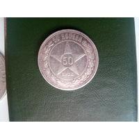 50 копеек 1922 г с 2 руб.