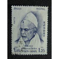 Непал 1973 г. Известные люди.