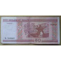 50 рублей серии Нв 7829267