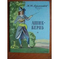 М.Ю. Лермонтов Ашик-Кериб