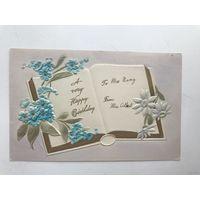 Антикварная открытка тиснение ,объёмные цветы