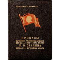 Приказы Верховного Главнокомандующего  И.В.Сталина войскам 1 укр.фронта