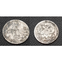 5 копеек 1889 Александр III