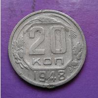 20 копеек 1948 года СССР #09