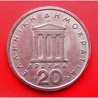 55-12 Греция, 20 драхм 1978 г.