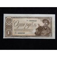 СССР 1 рубль 1938 г