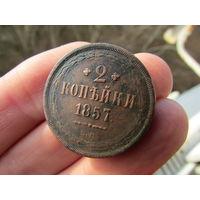 Хорошие 2 копейки 1857г. С 1 рубля!