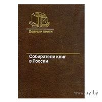 Собиратели книг в России