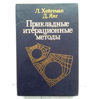 Л. Хейгеман, Д. Янг.  Прикладные итерационные методы.