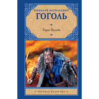 Гоголь ТАРАС БУЛЬБА, элект. книга