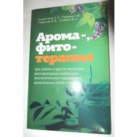 Арома- фито- терапия