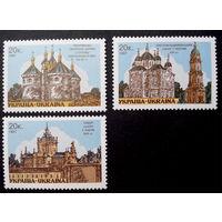 Украина 1997 г. Церкви. Архитектура, полная серия из 3 марок. Чистая #0020-Ч1
