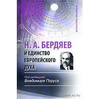 Н. А. Бердяев и единство европейского духа. Под редакцией Владимира Поруса