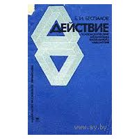 Действие (психологические механизмы визуального мышления), 192 стр.