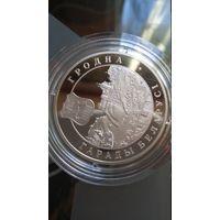 Гродно, 1 рубль, медно-никелевый сплав