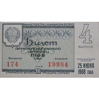 ЛОТЕРЕЙНЫЙ БИЛЕТ -1968- 4-й выпуск - СССР -4.б-*-AU-превосходное состояние-