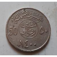 50 халал 1980 г. Саудовская Аравия