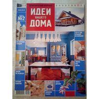 Идеи Вашего Дома 2004-02 журнал дизайн ремонт интерьер