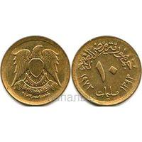 Египет (в сост. ФАР) 10 milliemes 1973
