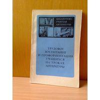 Трудовое воспитание и профориентация учащихся на уроках литературы.1982г.