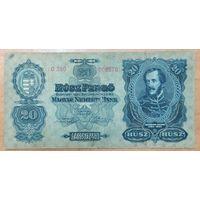 20 пенго 1930 года - Венгрия (Р97)