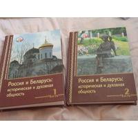 Россия и Беларусь: историческая и духовная общность ч.1,2