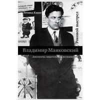 Владимир Маяковский. Роковой выстрел