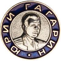Знак фрачный. Юрий Гагарин. Нейзильбер цанга.