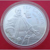 20 рублей Лев Сапега! 2010! 33,63 грамма! Серебро 925 пробы! ВОЗМОЖЕН ОБМЕН!