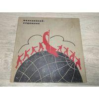 Маяковский - художник. Альбом. 1963 РЕДКОСТЬ