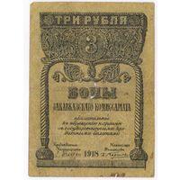 3 рубля 1918 г. Закавказский комиссариат.