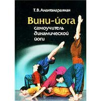 Анантанараянан. Вини-йога. Самоучитель динамической йоги