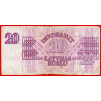 20 Латвийских рублей 1992 (репшик)
