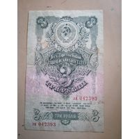 3 рубля 1947 год