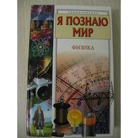 """Я познаю мир.Физика"". Энциклопедия."